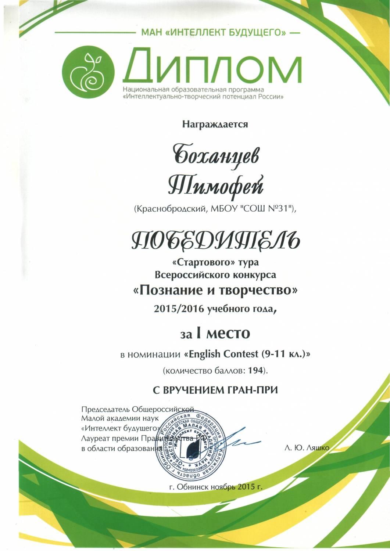 Мир конкурсов познание и творчество